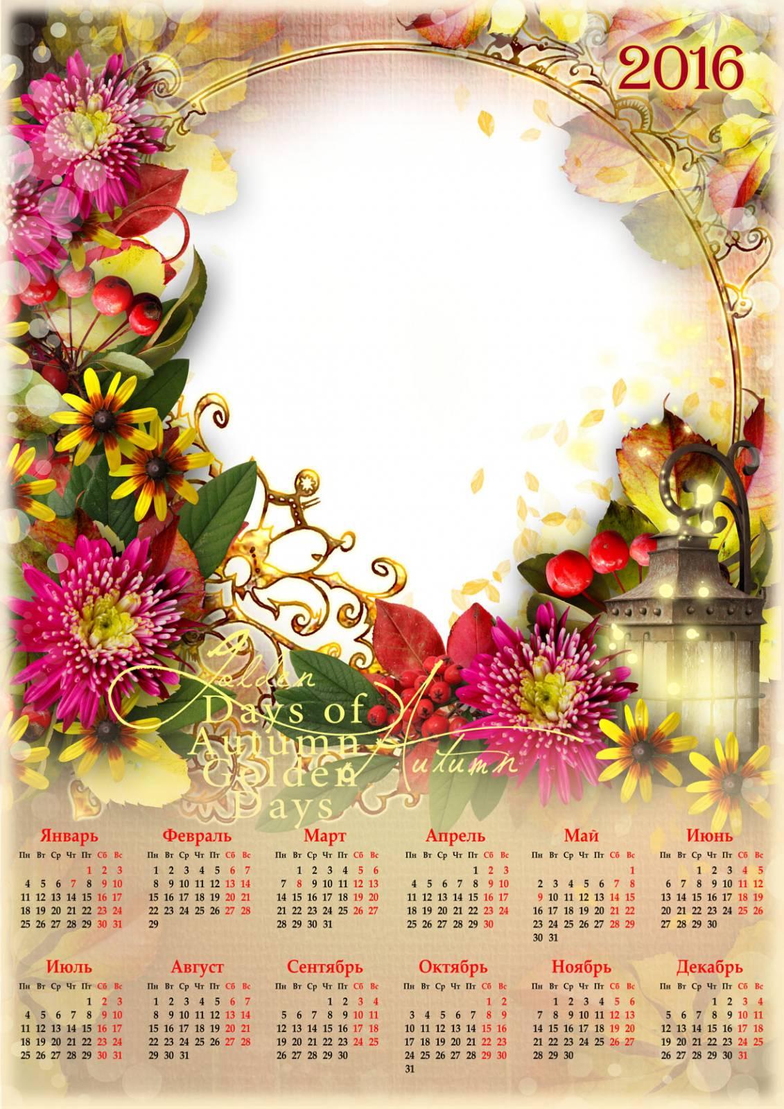 Рамки для календаря на год
